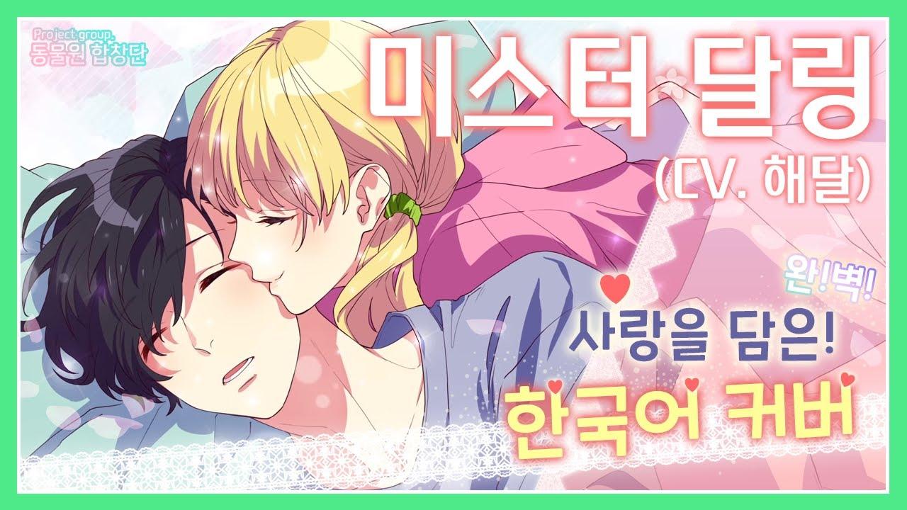 [ 허니웍스 (Honeyworks) ]  미스터 달-링(ミスター・ダーリン)│Korean ver.│완벽한국어버전 [ Cover by. 동물원합창단 ]