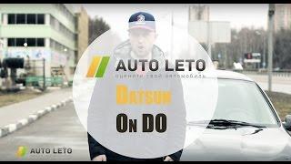 Обзор Datsun on DO, тест-драйв Датсун Он До