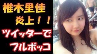 【炎上】女子高生社長椎木里佳、炎上!親についてのツイッター投稿で大...