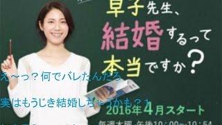 松下奈緒さんのドラマ「早子先生、結婚するって本当ですか」の 第1回の...