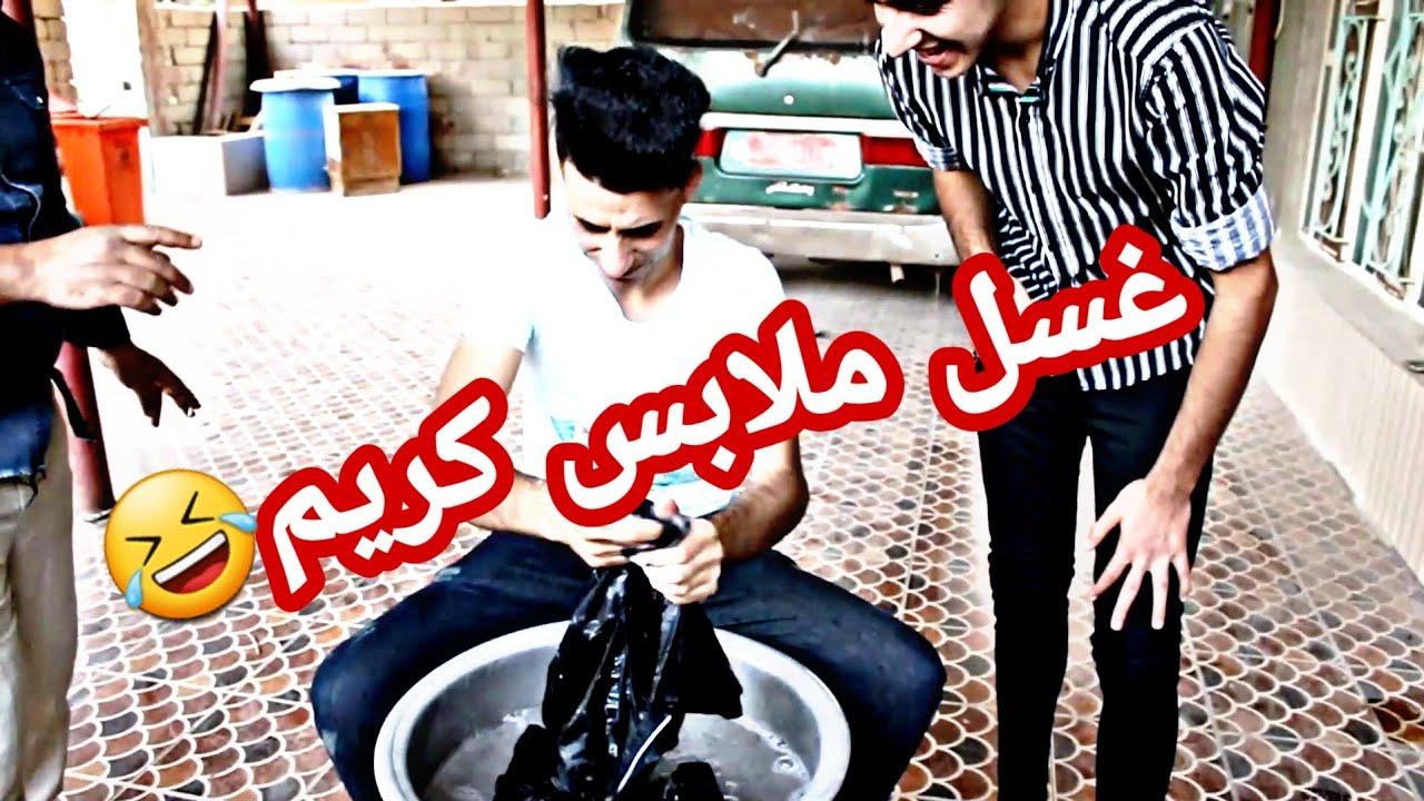حلقه لو خيروك عقيل غسل ملابس كريم 🤣 اخر تعليق نار  //لايفوتكم
