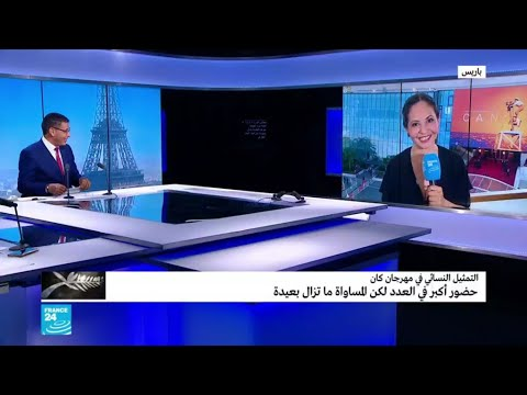 النشرة الثقافية - تمثيل أفضل للنساء في مهرجان كان  - 21:55-2019 / 5 / 15