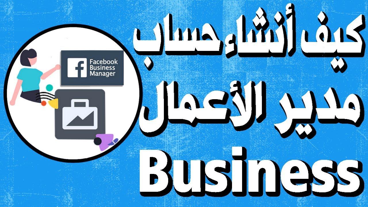 كيفية إنشاء حساب مدير الأعمال Facebook Business Manager علي الفيس بوك Youtube
