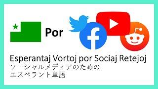 Esperantaj Vortoj por Sociaj Retejoj (日本語字幕付)