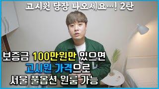 """""""아직도 고시원 살아?"""" (2탄) 보…"""