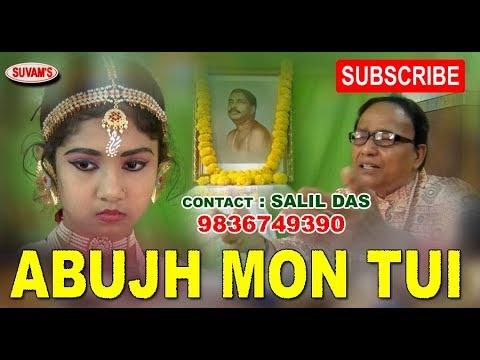 abujh-mon-tui-||-salil-das-||-nikunja-roy-||-2018