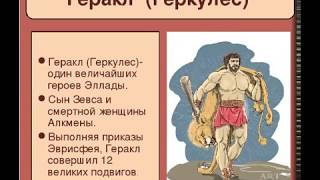 Сценарии жизни людей в мифах Древней Греции.