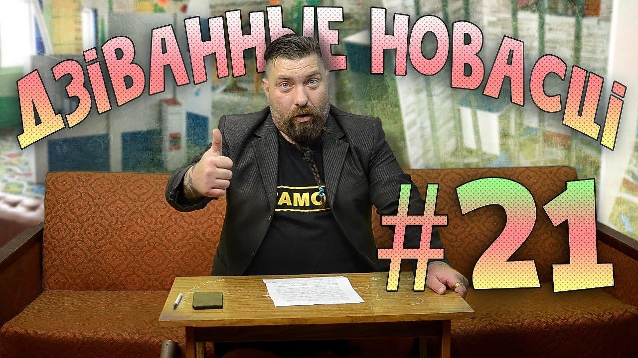 Дзіванные новасці. Выпуск 21.
