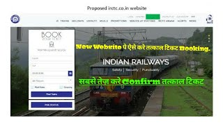 [IRCTC NEW WEBSITE] How to Book Tatkal Ticket By New Trick in Hindi पूराprocessदेखे! हिंदी में