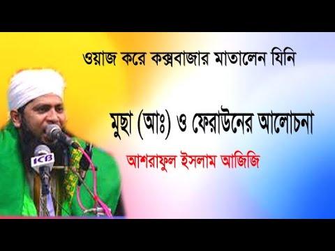 Bangla Waz | Musa (A:) Feraun | আশরাফুল ইসলাম আজিজী Mowlana Ashraful Islam Azizi 2018|ICB Digital