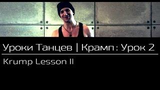 УРОКИ ТАНЦЕВ Крамп — видео урок 2 | Krump Lesson 2
