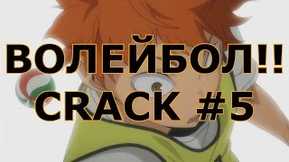 ВОЛЕЙБОЛ!! _ Haikyuu!! - CRACK 5 / ОПАСНОСТЬ!!!
