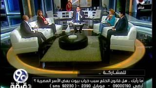 برنامج 90 دقيقة - تفسير دقيق من  المحامى محمد رضا لــ قانون الخلع