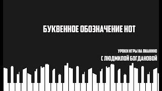 Урок 1. Буквенное обозначение нот. Курс игры на пианино для начинающих