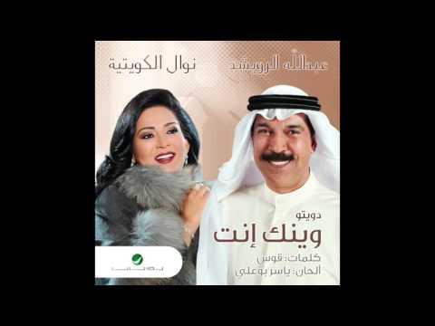 اغنية عبدالله الرويشد و نوال الكويتية وينك انت كاملة 2016 MP3 + HD / Abdullah Al Rowaished & Nawal -