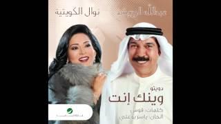 بالفيديو.. عبدالله الرويشد ونوال الكويتية يطرحان 'وينك إنت'