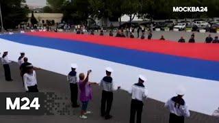 """""""Специальный репортаж"""": трехцветный день - Москва 24"""