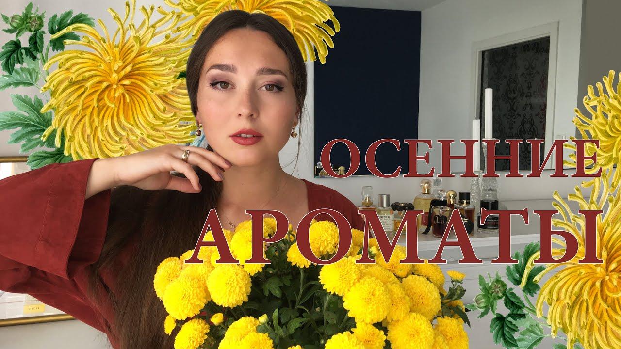 АРОМАТЫ НА ОСЕНЬ 2020   Что я буду носить этой осенью   My autumn perfumes 2020