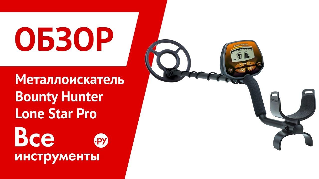 Металлодетекторы, металлоискатели bounty hunter: цены от 3 209руб. В магазинах москвы. Выбрать и купить металлодетектор, металлоискатель.