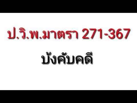 ประมวลกฎหมายวิธีพิจารณาความแพ่ง มาตรา 271367