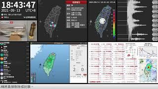 2021年09月13日 南投縣仁愛鄉地震(地震速報、強震即時警報)