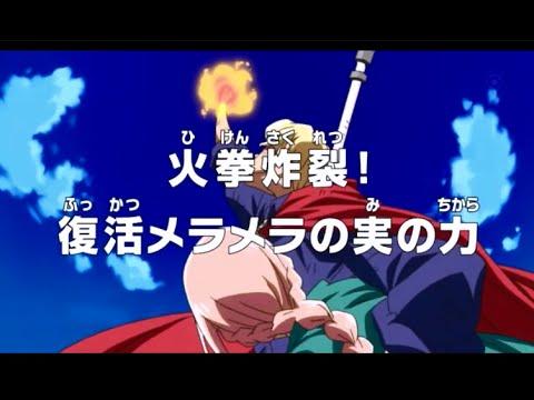 One Piece Episode 679 Sub English Full Screen ワンピース 第679話 ...