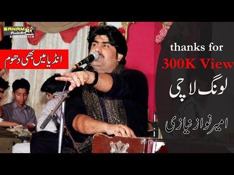 Toon laung ty main lachi newtittlesongs by singer ameer nawaz naizi2018 2abha program