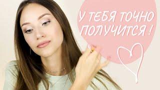 Макияж для начинающих I Как сделать дневной макияж