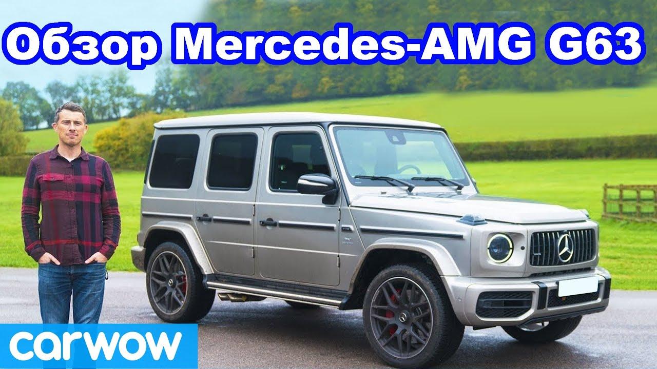 Полный обзор Mercedes-AMG G63 SUV 2019 - узнайте, стоит ли он своих 150000 фунтов!
