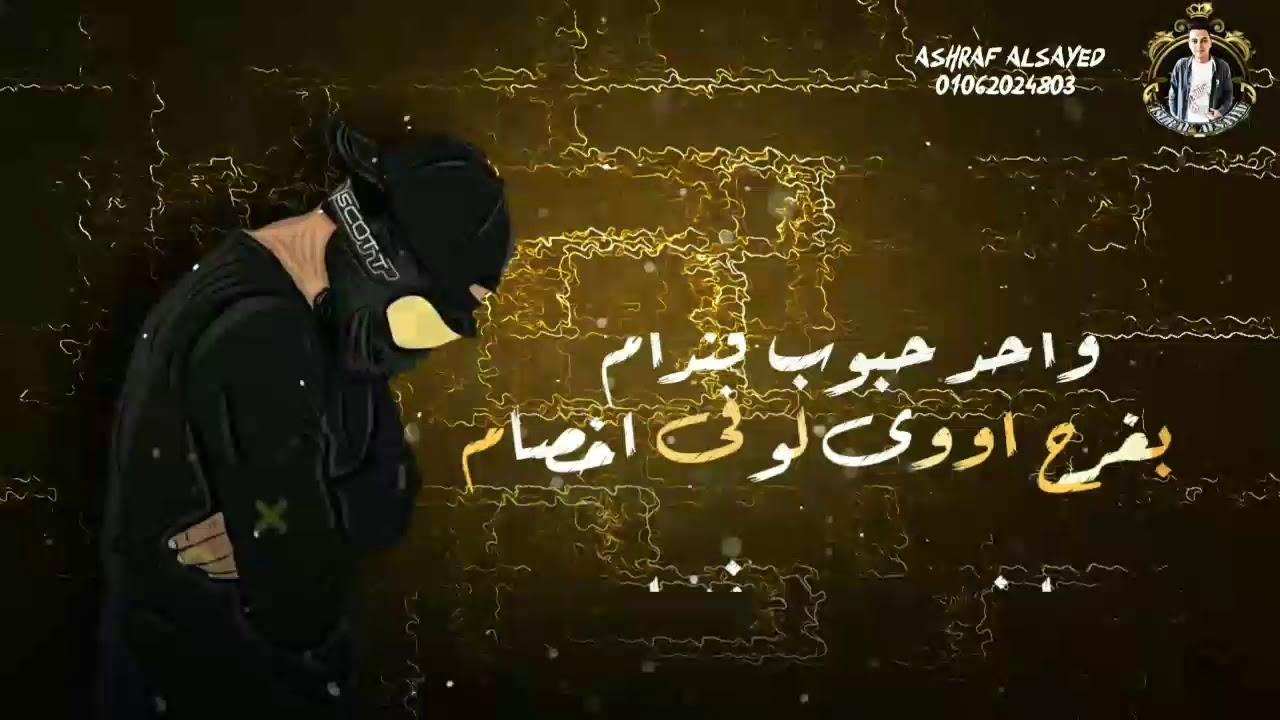 "مهرجان شارب نص اجرام"" حوده بندق و مسلم - YouTube"