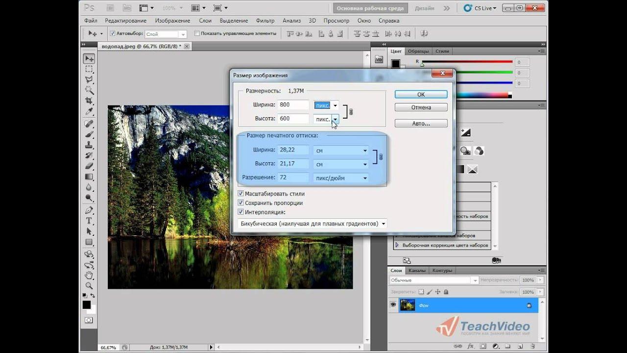 Как узнать сколько пикселей мое фото и как уменьшать эти пиксели ... | 720x1280