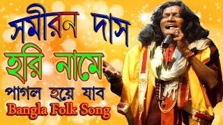 আমি হরি নামে পাগল হযে যাব Samiran Das Ami harinam a pagol hoye jabo Samiran Das New  Folk Songs