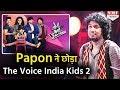 Singer Papon ने छोड़ा The Voice India Kids 2, कहा 'मैंने कुछ गलत नहीं किया