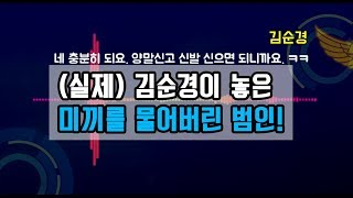 실제 김순경에게 걸려온 보이스피싱(ㅋㅋㅋㅋㅋ)