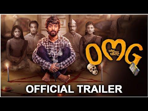 OMG (OH MY GHOST) OFFICIAL TRAILER | Prathamesh Parab | Wasim Khan | New Movie 2021 | 12th Feb 2021