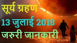 SURYA GRAHAN 2018/surya grahan 13 July 2018/surya grahan/surya grahan ke upay/सूर्य ग्रहण 2018