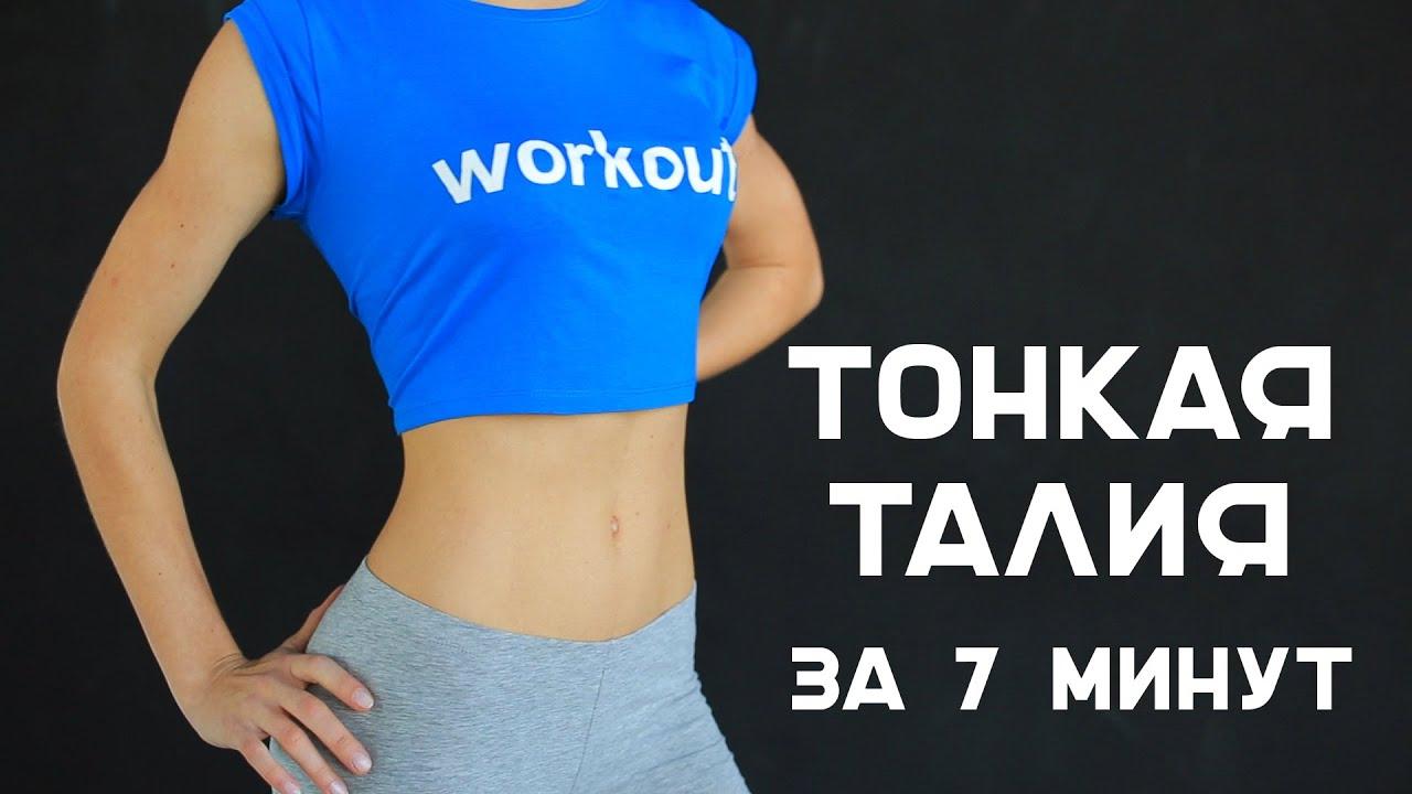 Тонкая талия за 7 минут [Workout | Будь в форме]