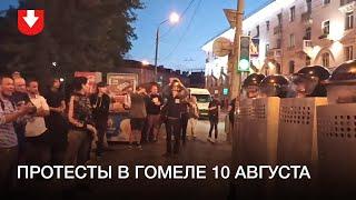 Протесты в Гомеле 10 августа