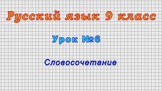 Русский язык 9 класс (Урок№6 - Словосочетание.)