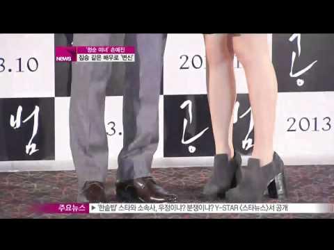 [Y-STAR] A Movie 'Gonggam' Press Preview ('청순 미녀' 손예진, 짐승 같은 배우로 '변신')