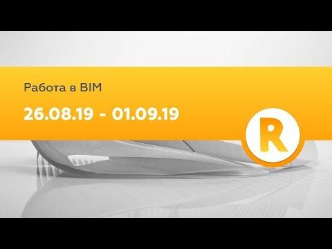 Вакансии и резюме в BIM / Revit  26.08.19 -01.09.19