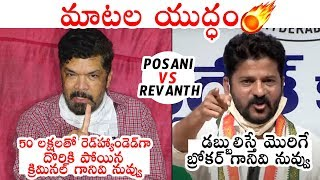 HIGH VOLTAGE: War Of Words Between Posani Krishna Murali And MP Revanth Reddy About Minister KTR |PQ