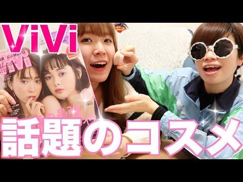 【雑誌付録】ViVi最新号の最強付録で大暴れwww