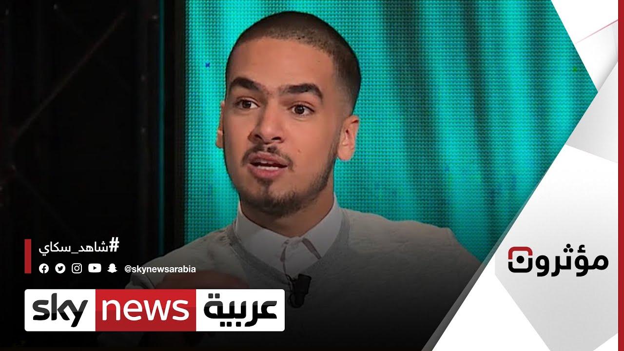 ياسر حيمر.. محتوى كوميدي يحصد ملايين المشاهدات | #مؤثرون  - نشر قبل 20 ساعة