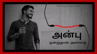Anbu ondrey anadhi Tamil whatsapp status