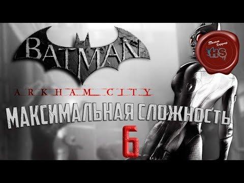 МАКСИМАЛЬНАЯ СЛОЖНОСТЬ \ Прохождение игры Batman: Arkham City \ Ps4 Pro # 6