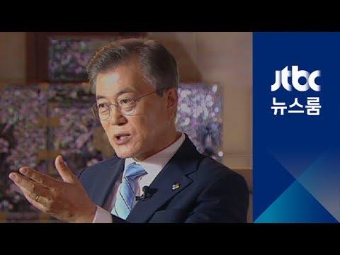 """""""북핵, 제재만으론…"""" 문 대통령 'CBS 인터뷰' 핵심은?"""