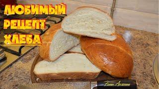Хлеб рецепт Белый хлеб в духовке домашний хлеб Выпечка хлеба в духовке