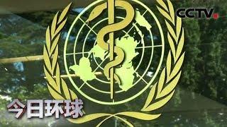[今日环球]世卫组织明天将召开突发事件委员会会议| CCTV中文国际