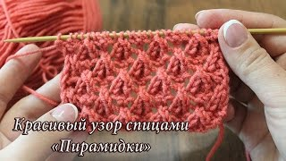 Узор спицами «Пирамидки», видео |Knitting patterns «Pyramids»